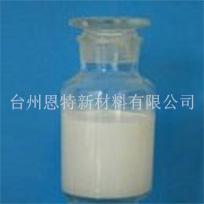 供应丙烯酸快干乳液