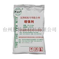 瓦楞紙板.紙箱生產線淀粉膠添加劑